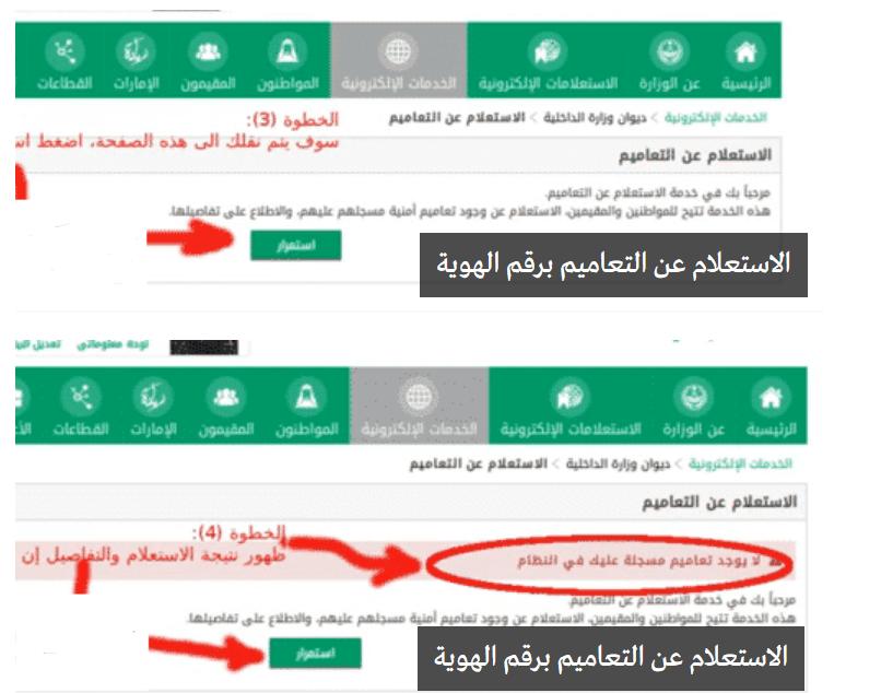 استعلام عن إيقاف خدمات برقم الهوية عبر أبشر الإلكترونية صحيفة نبض المواطن