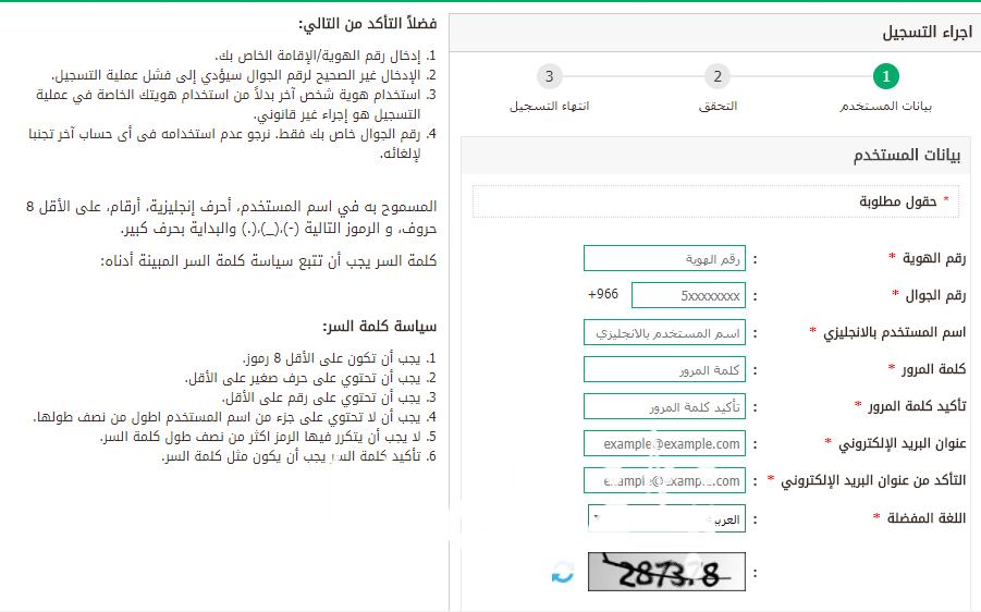 استعلام عن معاملة وزارة الداخلية برقم السجل المدني صحيفة