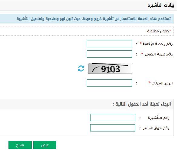 طريقة الاستعلام عن تأشيرة خروج وعودة برقم الجواز أو رقم الإقامة صحيفة نبض المواطن