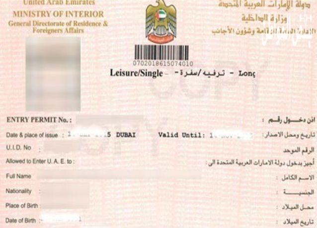 الاستعلام عن تأشيرة الإمارات برقم الجواز عبر الإدارة العامة لشؤون