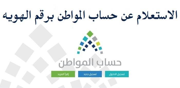 البوابة الإلكترونية حساب المواطن برقم الهوية الاستعلام عن قيمة
