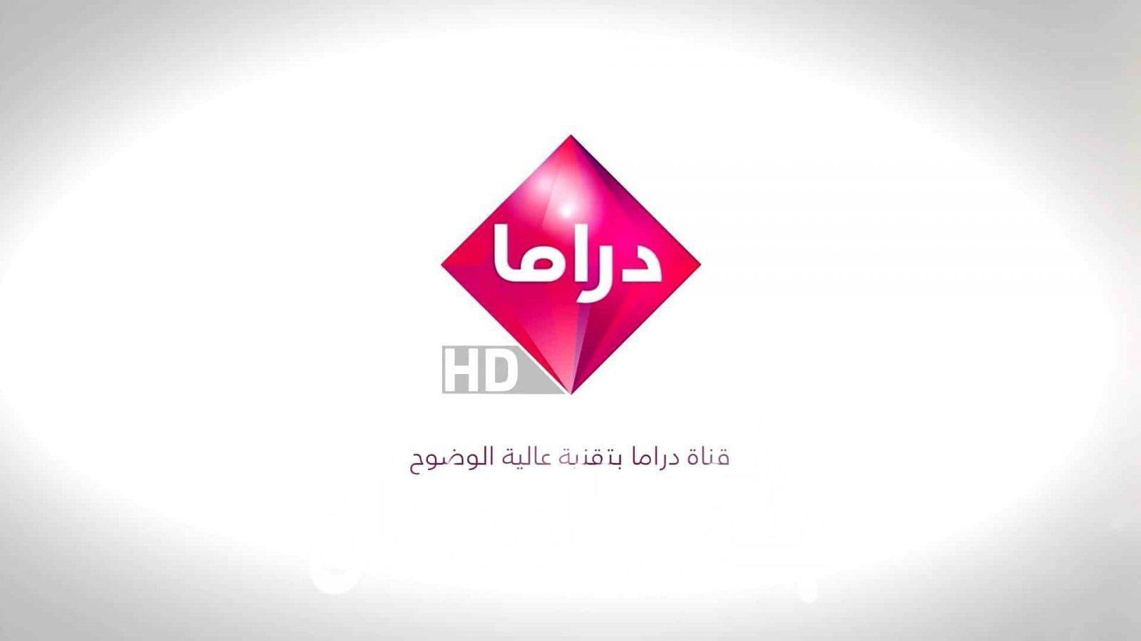 تردد قناة أبو ظبي دراما Abu Dhabi Drama على النايل سات صحيفة نبض المواطن