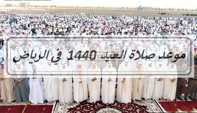 موعد صلاة عيد الأضحى 1440هجرية فى السعودية