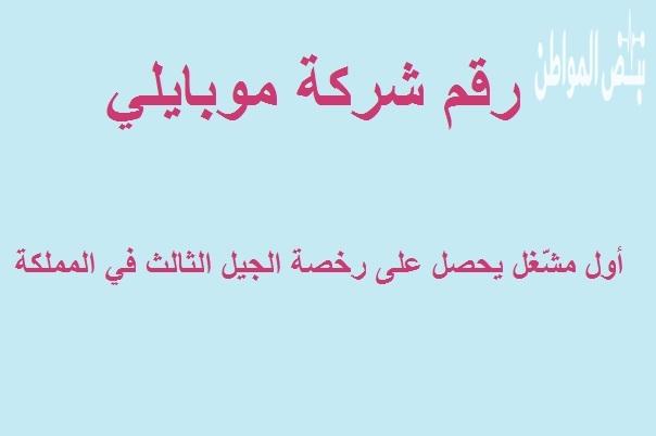 اهم اكواد موبايلي السعودية 6