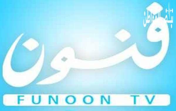 تردد قناة فنون Funoon 2019 على قمر النايل سات صحيفة نبض المواطن
