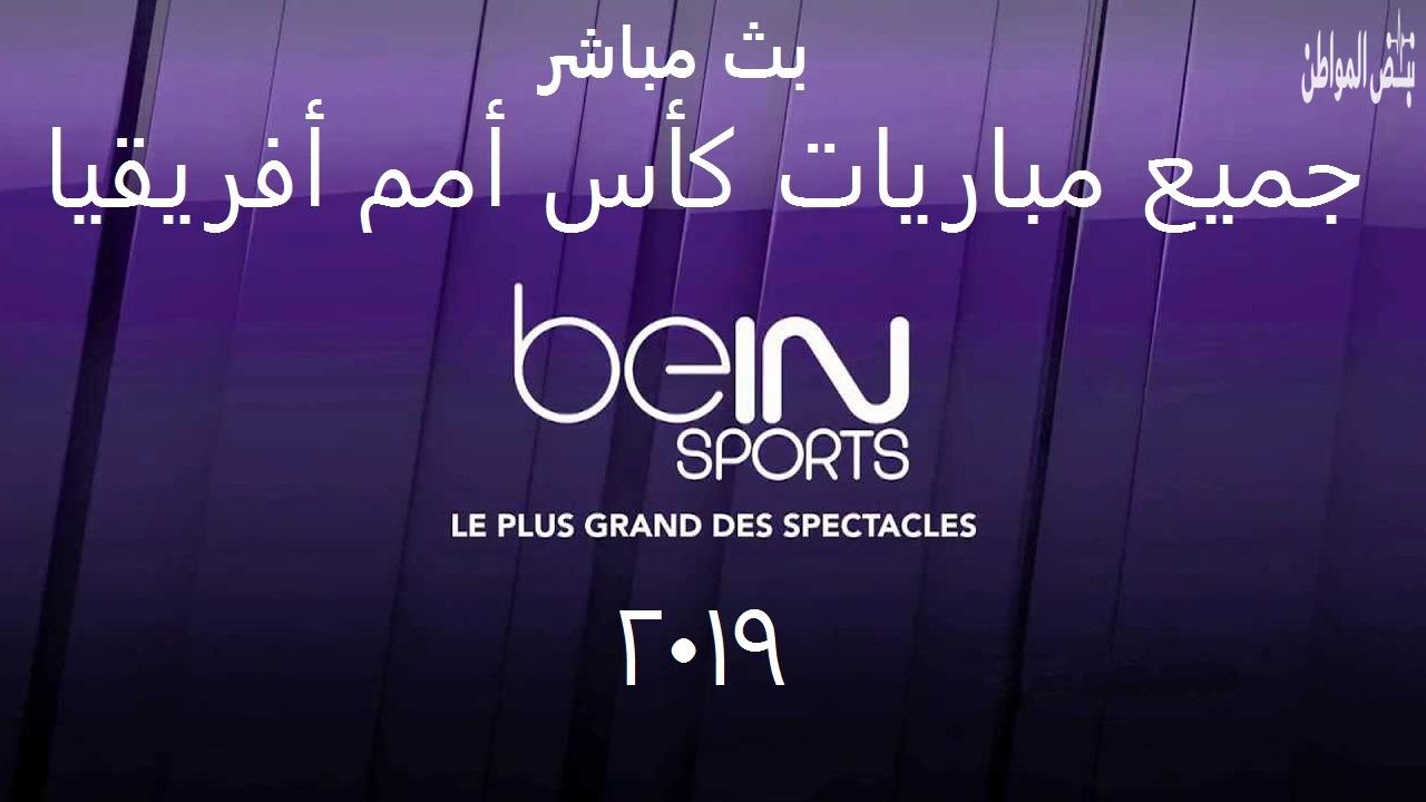 تردد قنوات بي ان سبورت beIN Sports الجديد 2019 الناقلة لمباريات الدوريات الاوروبية