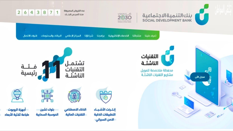 طريقة التقديم على قرض الضمان الاجتماعي 2019 عبر بنك التنمية الاجتماعية صحيفة نبض المواطن