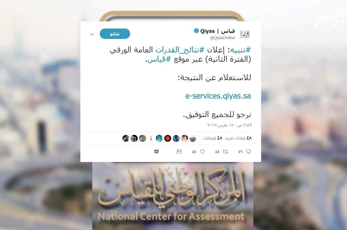 نتائج اختبار التحصيل الدراسي القدرات العامة سبتمبر عبر موقع قياس qiyas.sa